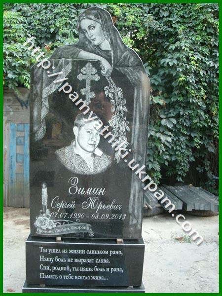 Памятники цена с установкой Нефтекамске плита надгробная купить террария